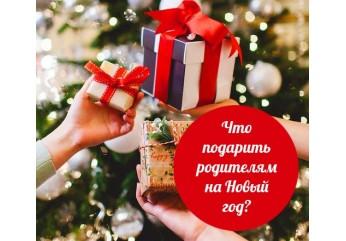 Масажер - найкращий подарунок батькам на Новий рік