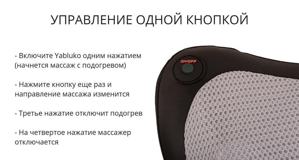 Массажная подушка Zoryana Yabluko